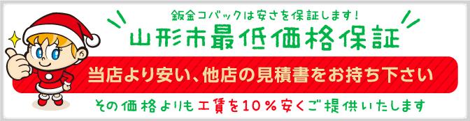 鈑金コバックは安さを保証します!山形市最低価格保証 当店より安い、他店の見積書をお持ち下さい。その価格よりも10%安くご提供いたします!