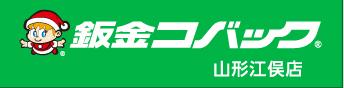 板金コバック 山形江俣店